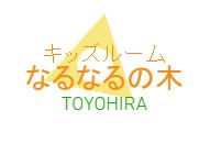 キッズルームなるなるの木TOYOHIRA